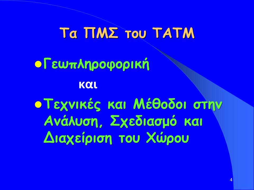 Τα ΠΜΣ του ΤΑΤΜ Γεωπληροφορική. και.