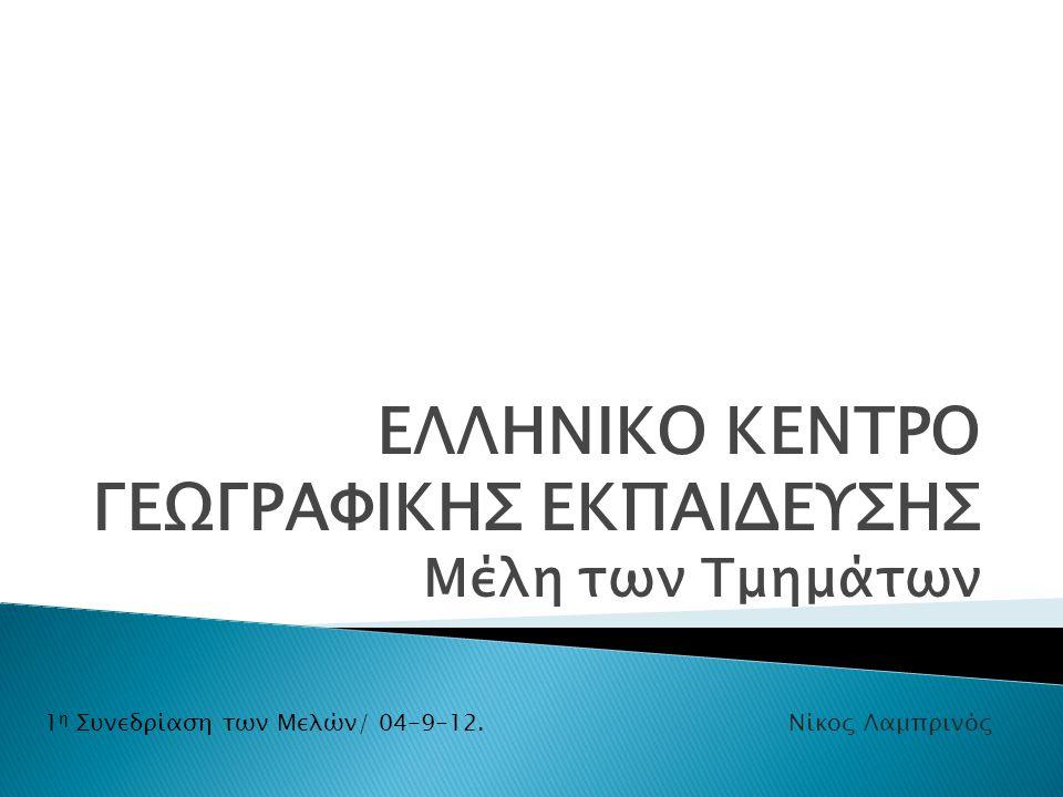 ΕΛΛΗΝΙΚΟ ΚΕΝΤΡΟ ΓΕΩΓΡΑΦΙΚΗΣ ΕΚΠΑΙΔΕΥΣΗΣ Μέλη των Τμημάτων