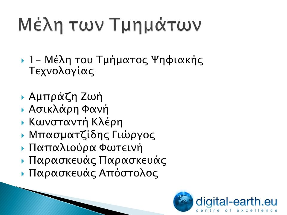 Μέλη των Τμημάτων 1- Μέλη του Τμήματος Ψηφιακής Τεχνολογίας