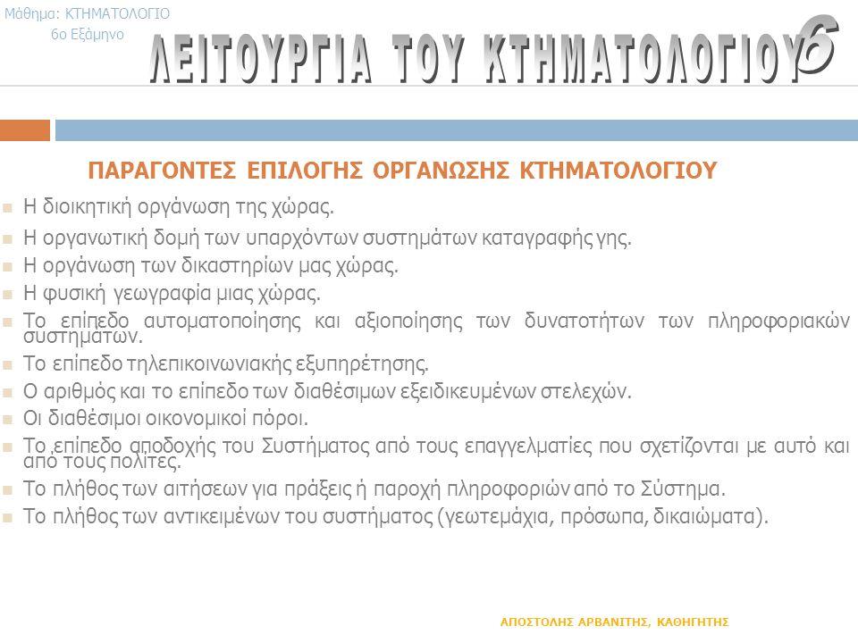 ΛΕΙΤΟΥΡΓΙΑ ΤΟΥ ΚΤΗΜΑΤΟΛΟΓΙΟΥ