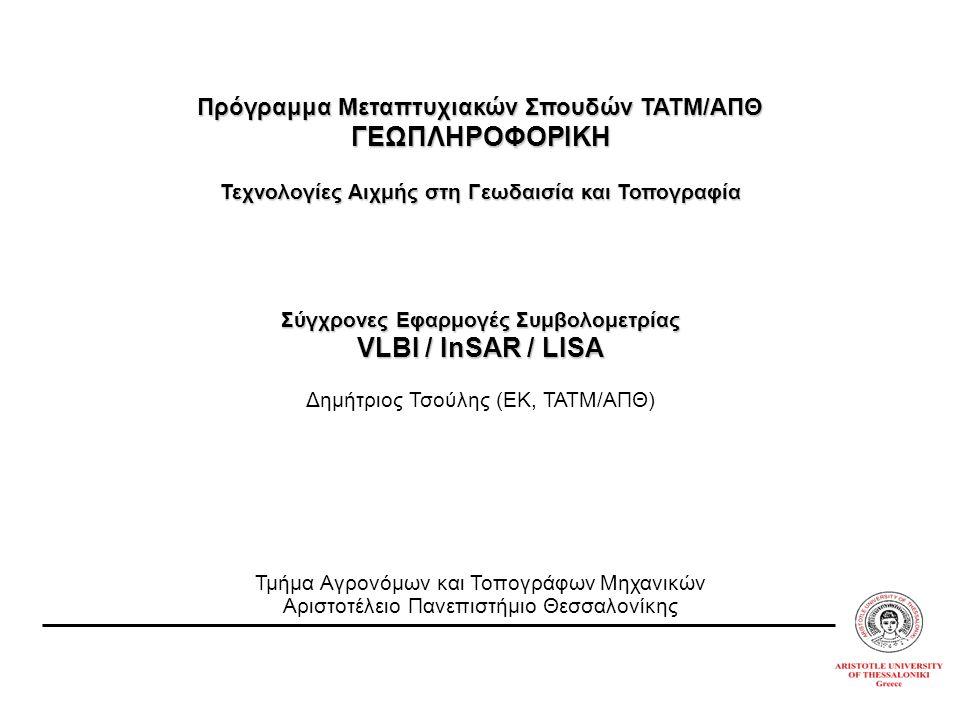 ΓΕΩΠΛΗΡΟΦΟΡΙΚΗ VLBI / InSAR / LISA