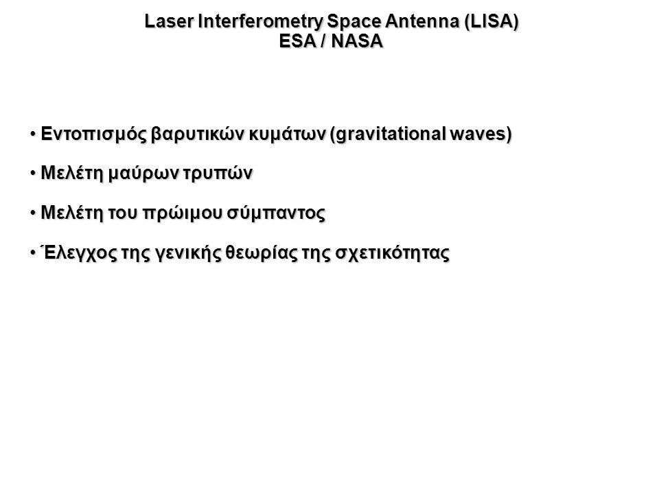 Laser Interferometry Space Antenna (LISA)