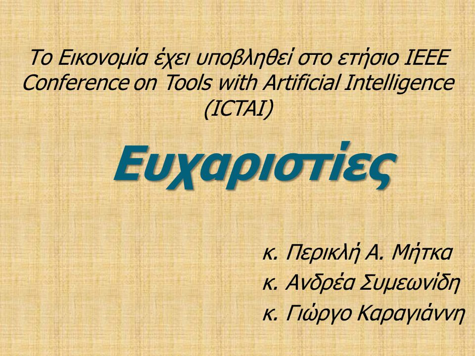 Το Εικονομία έχει υποβληθεί στο ετήσιο IEEE Conference on Tools with Artificial Intelligence (ICTAI)