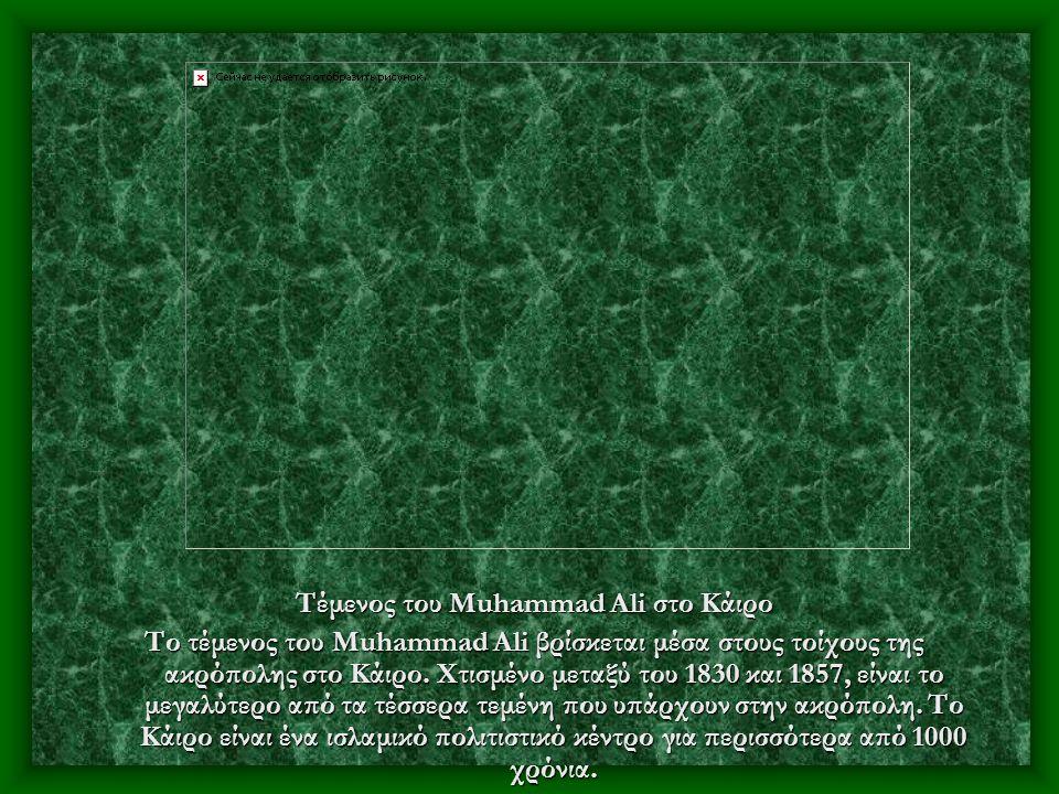 Τέμενος του Muhammad Ali στο Κάιρο