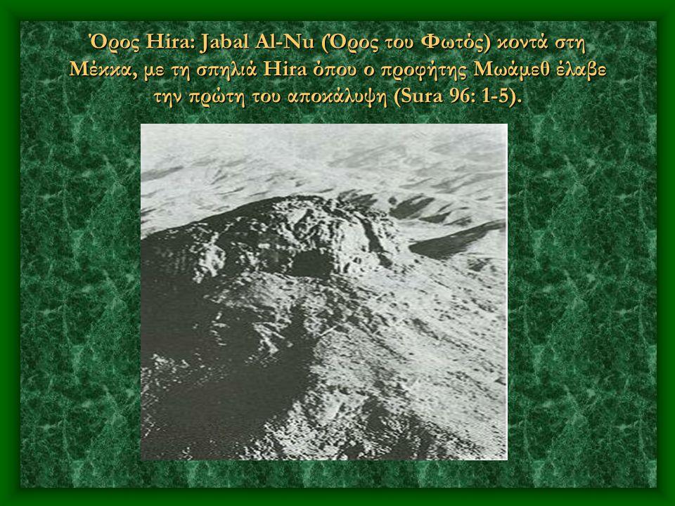 Όρος Hira: Jabal Al-Nu (Όρος του Φωτός) κοντά στη Μέκκα, με τη σπηλιά Hira όπου ο προφήτης Μωάμεθ έλαβε την πρώτη του αποκάλυψη (Sura 96: 1-5).