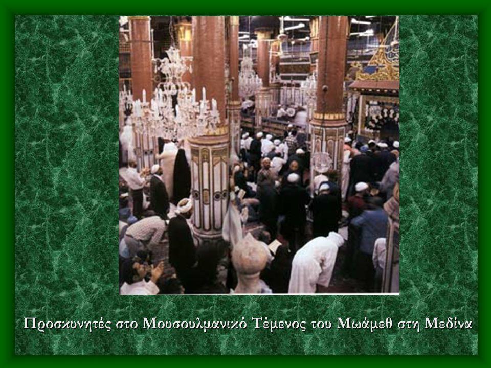 Προσκυνητές στο Μουσουλμανικό Τέμενος του Μωάμεθ στη Μεδίνα
