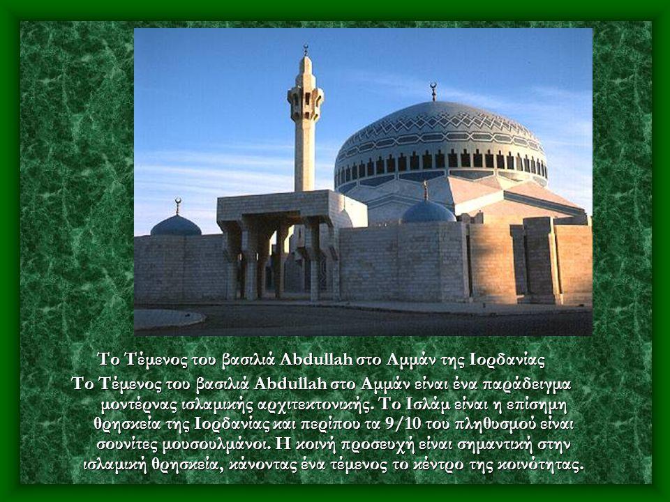 Το Τέμενος του βασιλιά Abdullah στο Αμμάν της Ιορδανίας