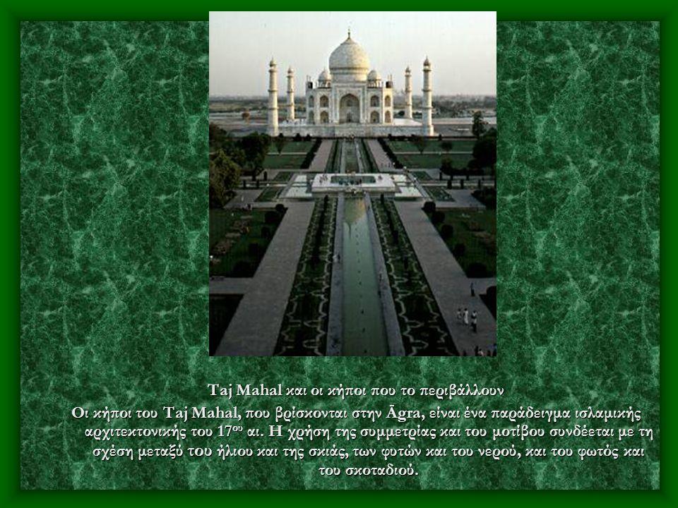 Taj Mahal και οι κήποι που το περιβάλλουν