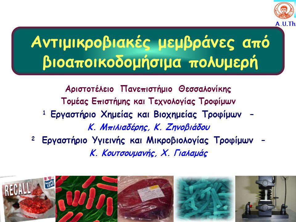 Αντιμικροβιακές μεμβράνες από βιοαποικοδομήσιμα πολυμερή