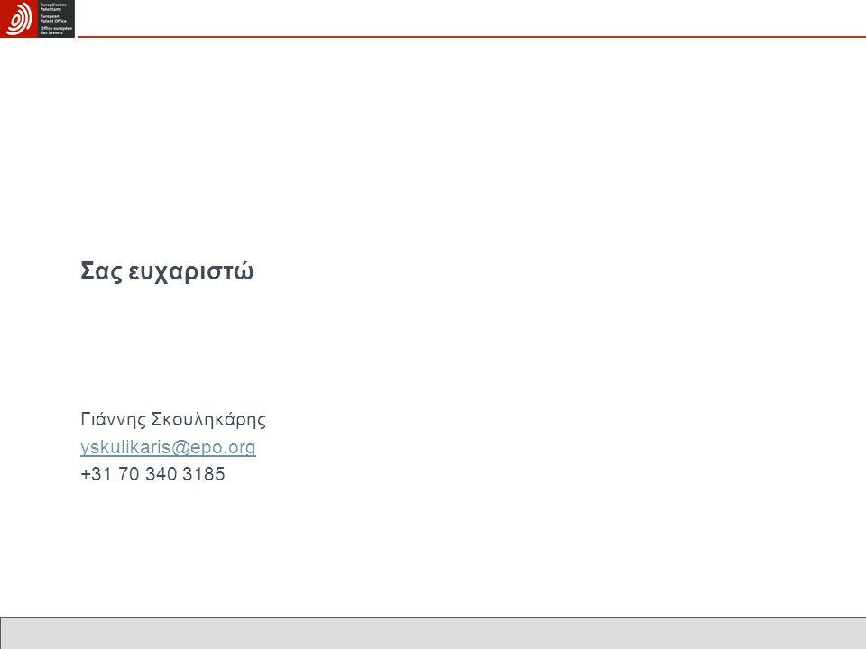 Σας ευχαριστώ Γιάννης Σκουληκάρης yskulikaris@epo.org +31 70 340 3185