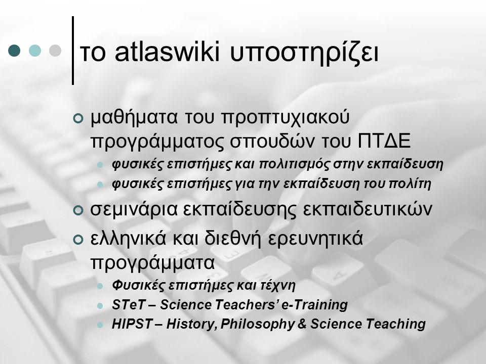 το atlaswiki υποστηρίζει