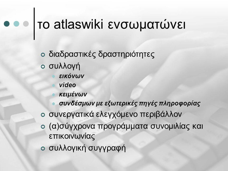 το atlaswiki ενσωματώνει