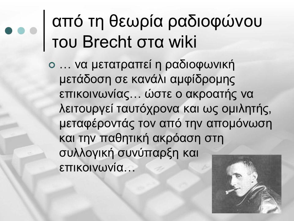 από τη θεωρία ραδιοφώνου του Brecht στα wiki