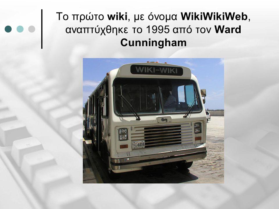 Το πρώτο wiki, με όνομα WikiWikiWeb, αναπτύχθηκε το 1995 από τον Ward Cunningham