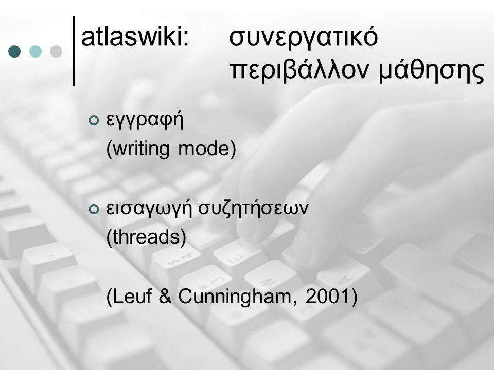 atlaswiki: συνεργατικό περιβάλλον μάθησης