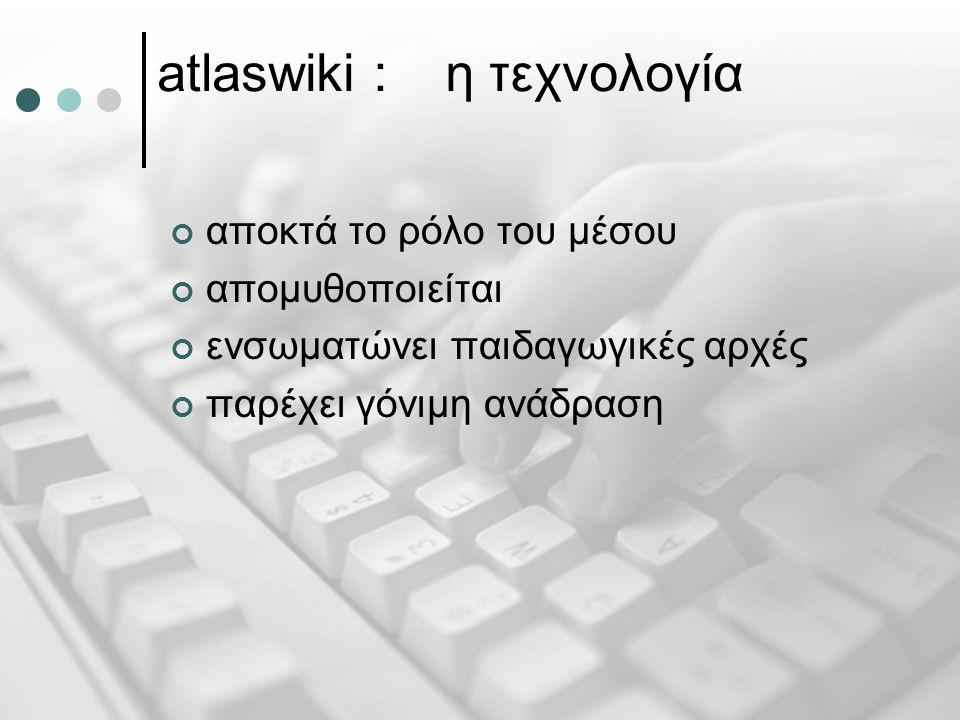 atlaswiki : η τεχνολογία