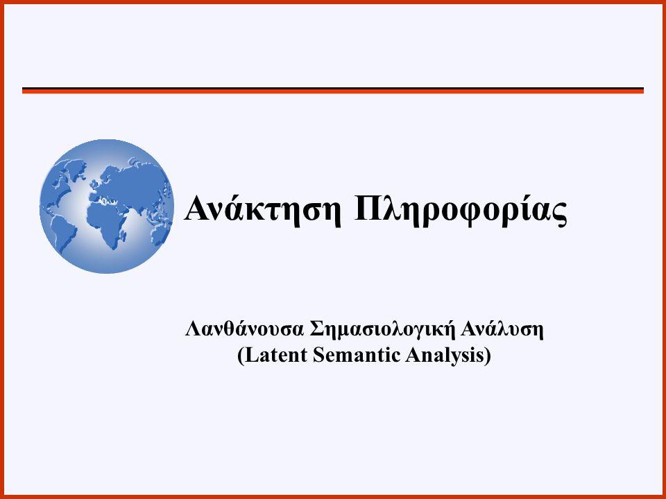 Λανθάνουσα Σημασιολογική Ανάλυση (Latent Semantic Analysis)