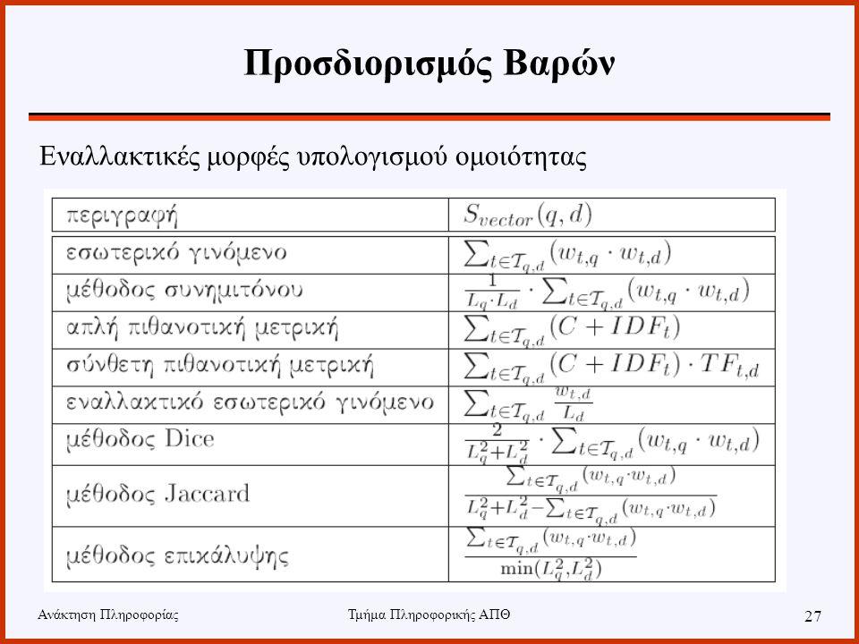 Τμήμα Πληροφορικής ΑΠΘ