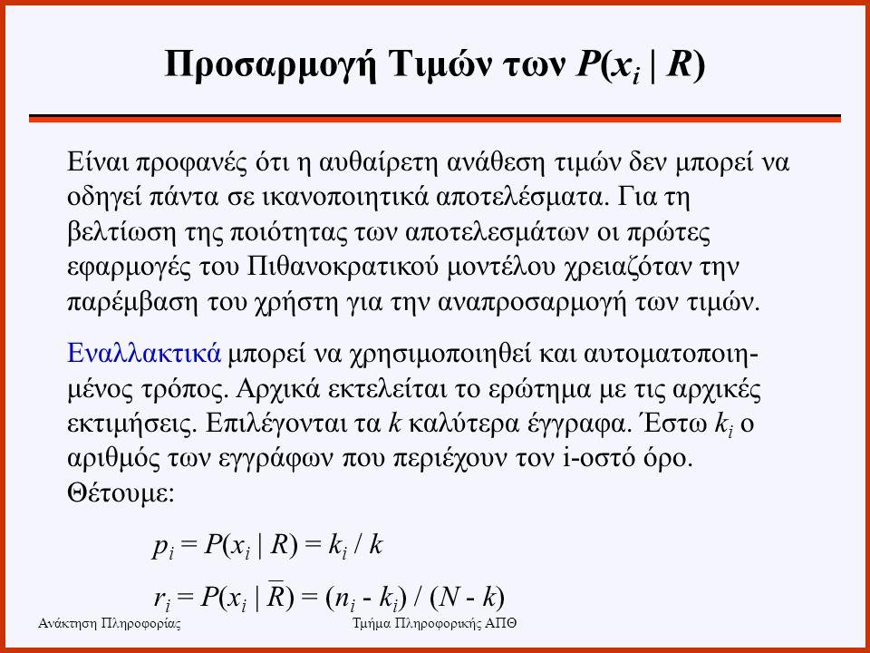 Προσαρμογή Τιμών των P(xi | R)