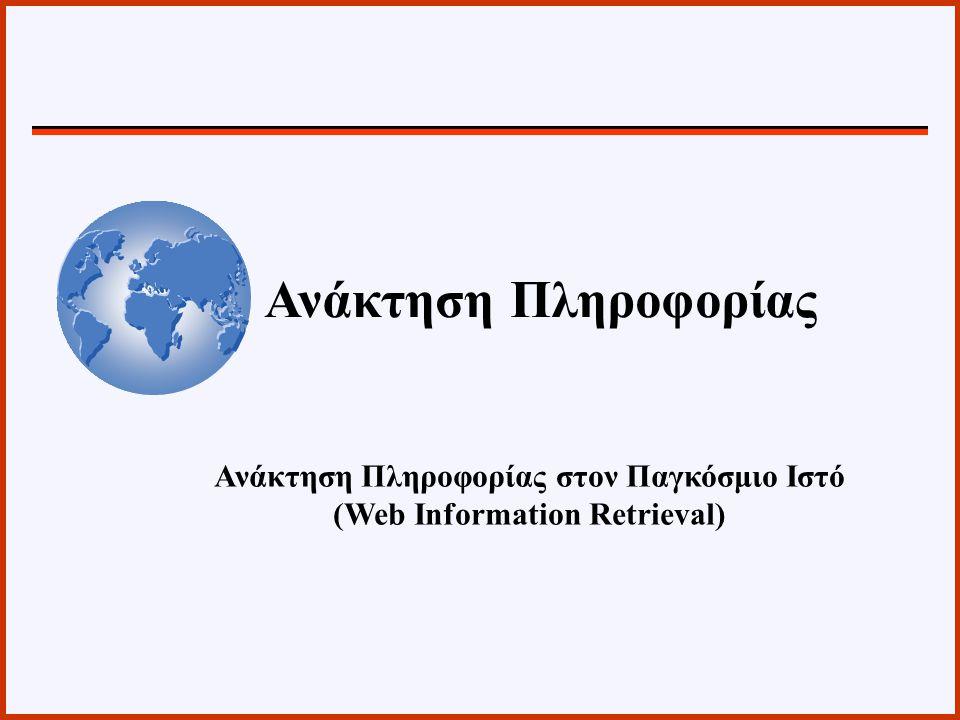 Ανάκτηση Πληροφορίας στον Παγκόσμιο Ιστό (Web Information Retrieval)