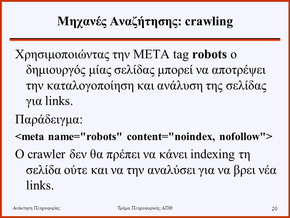 Μηχανές Αναζήτησης: crawling
