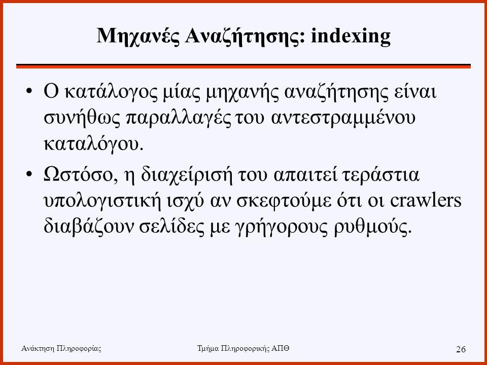 Μηχανές Αναζήτησης: indexing