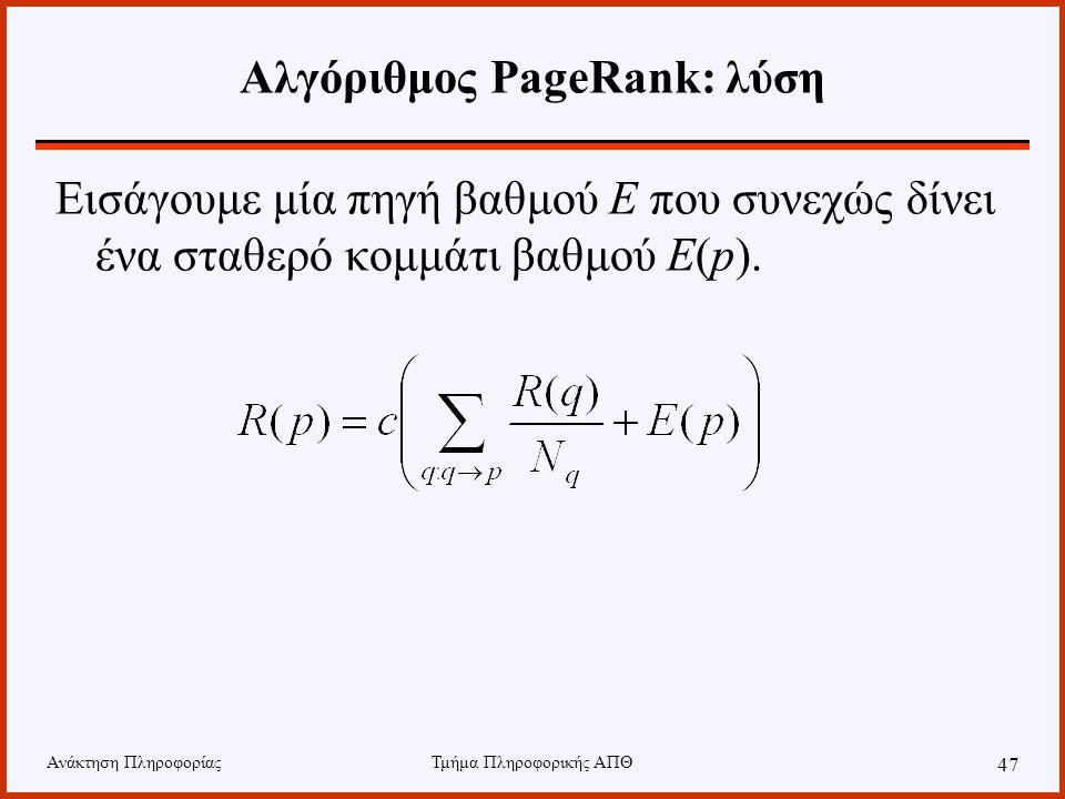 Αλγόριθμος PageRank: λύση