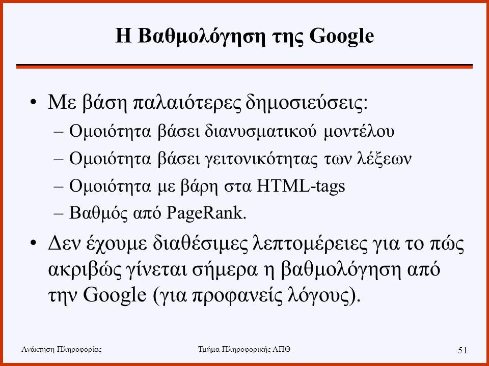 Η Βαθμολόγηση της Google