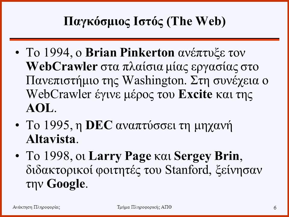 Παγκόσμιος Ιστός (The Web)