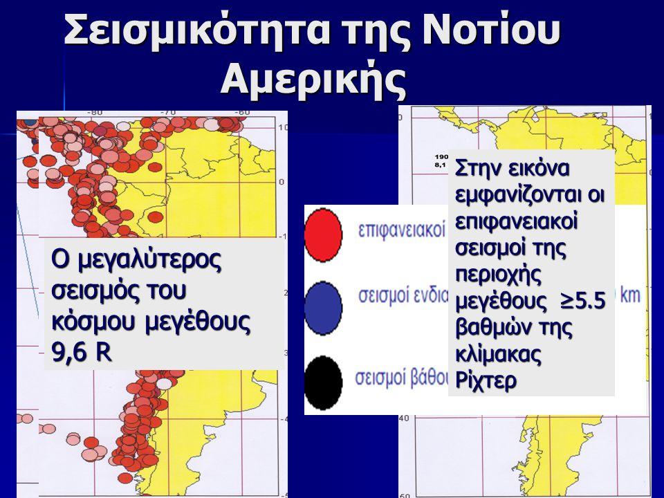 Σεισμικότητα της Νοτίου Αμερικής