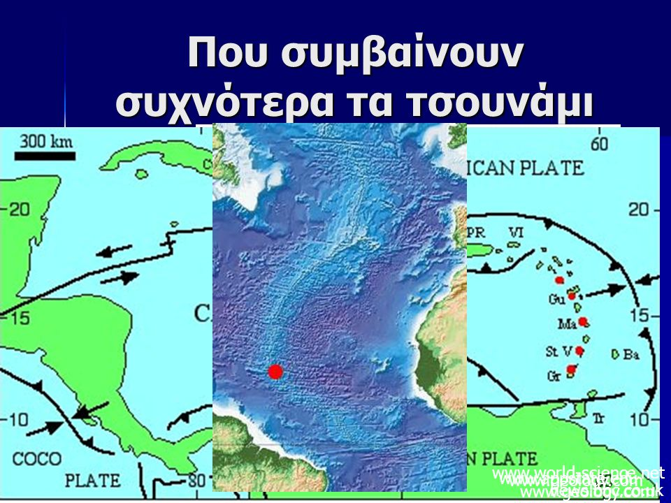 Που συμβαίνουν συχνότερα τα τσουνάμι