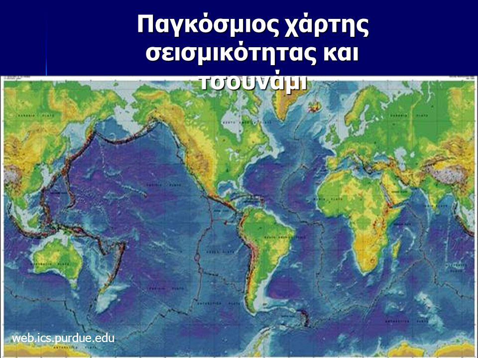 Παγκόσμιος χάρτης σεισμικότητας και τσουνάμι