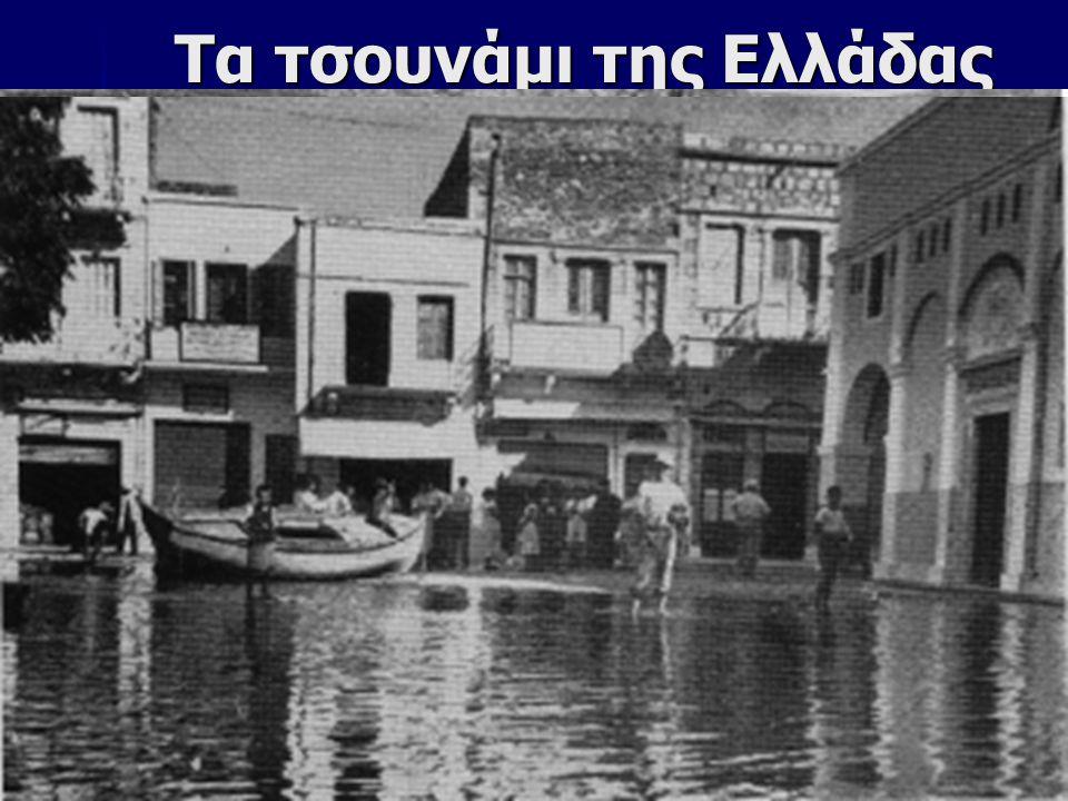 Τα τσουνάμι της Ελλάδας