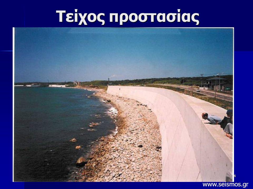 Τείχος προστασίας www.seismos.gr