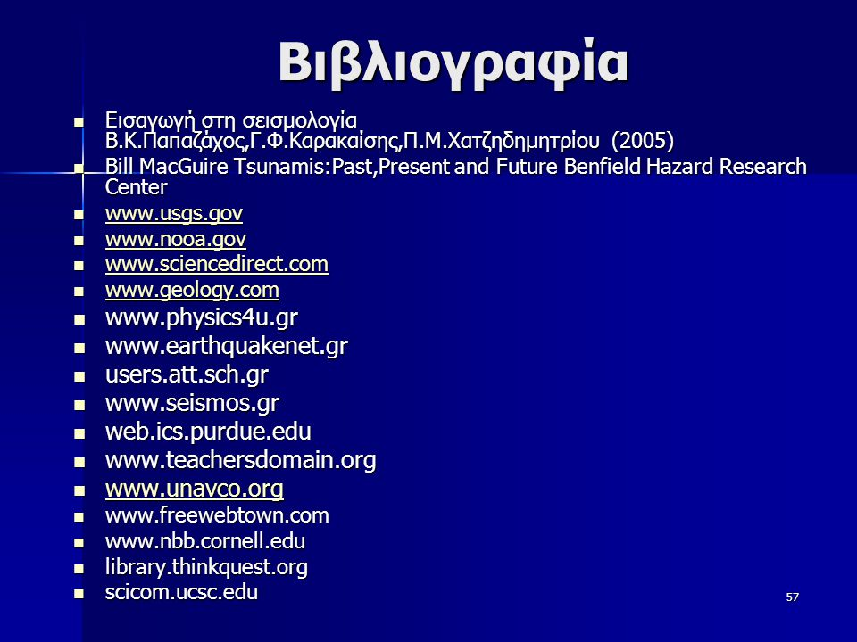 Βιβλιογραφία www.physics4u.gr www.earthquakenet.gr users.att.sch.gr