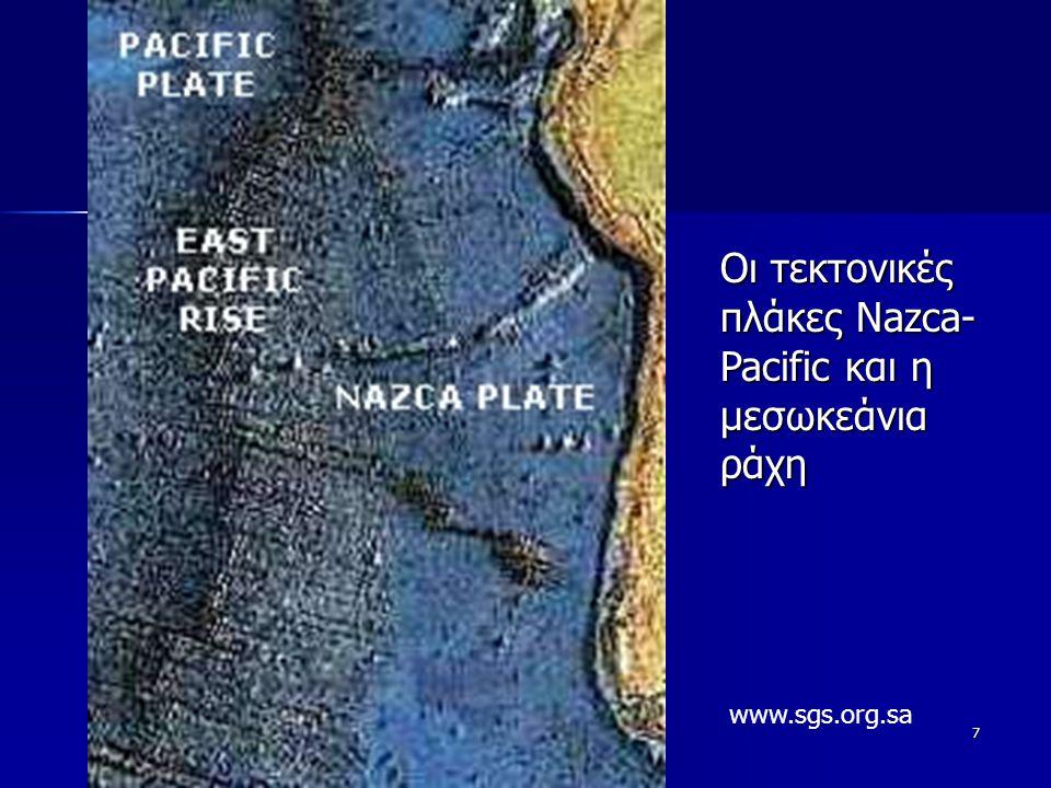 Οι τεκτονικές πλάκες Nazca-Pacific και η μεσωκεάνια ράχη
