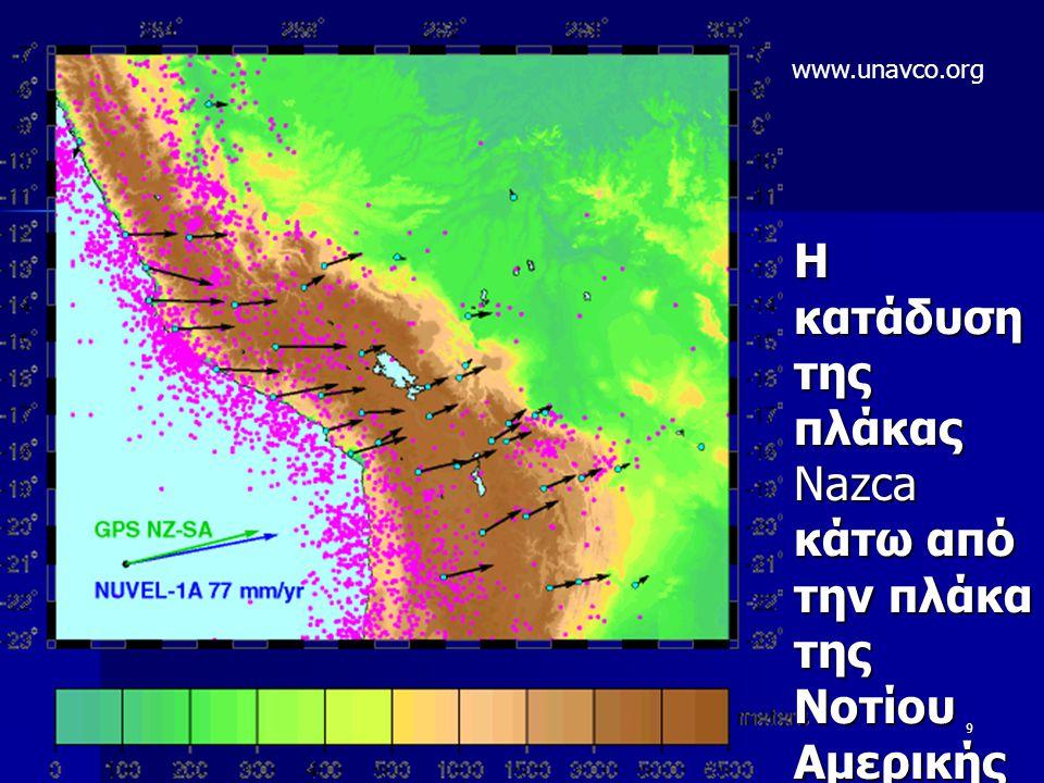 Η κατάδυση της πλάκας Nazca κάτω από την πλάκα της Νοτίου Αμερικής