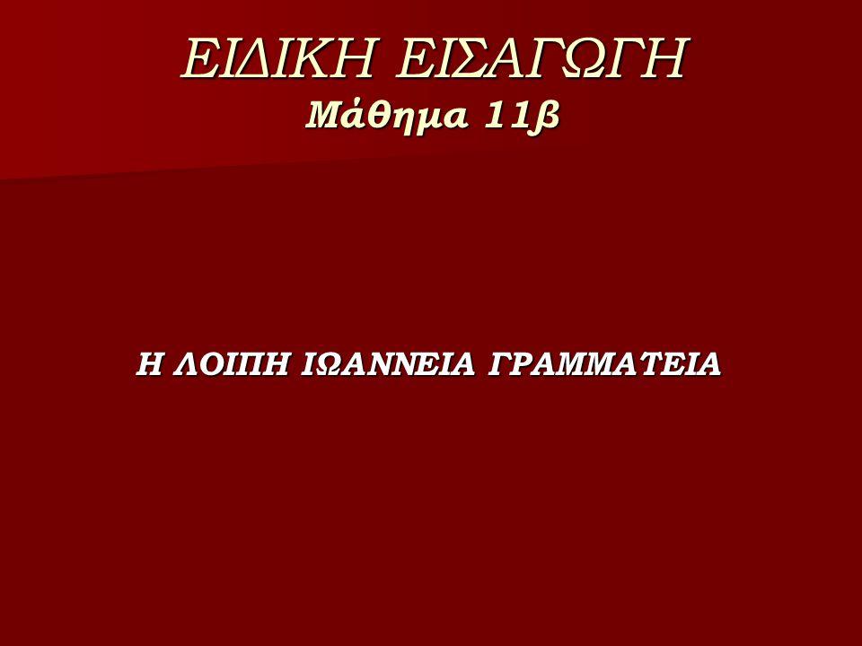ΕIΔΙΚΗ ΕΙΣΑΓΩΓΗ Μάθημα 11β