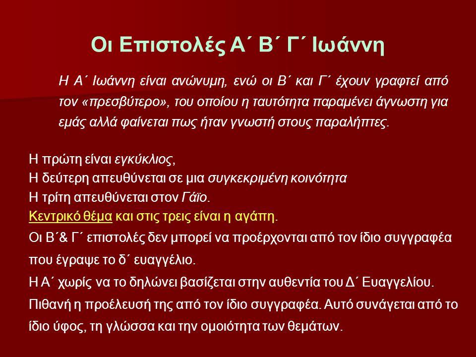Οι Επιστολές Α΄ Β΄ Γ΄ Ιωάννη