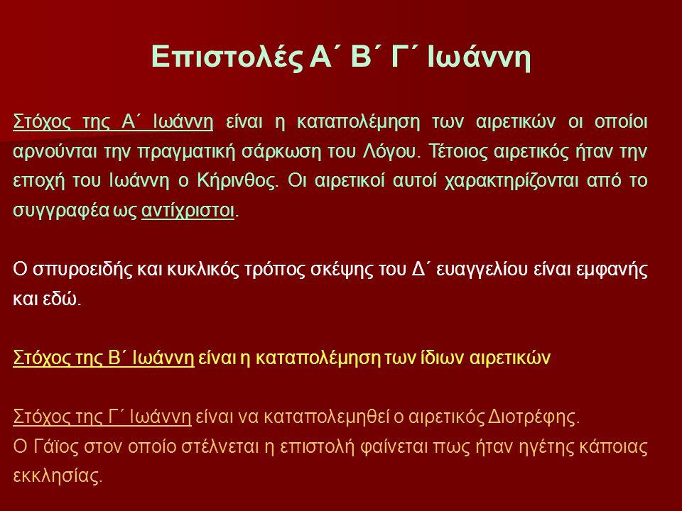 Επιστολές Α΄ Β΄ Γ΄ Ιωάννη