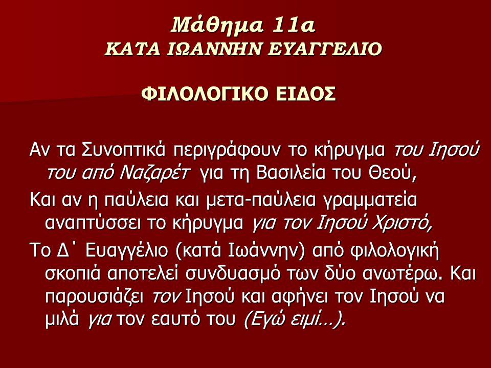 Μάθημα 11α ΚΑΤΑ ΙΩΑΝΝΗΝ ΕΥΑΓΓΕΛΙΟ