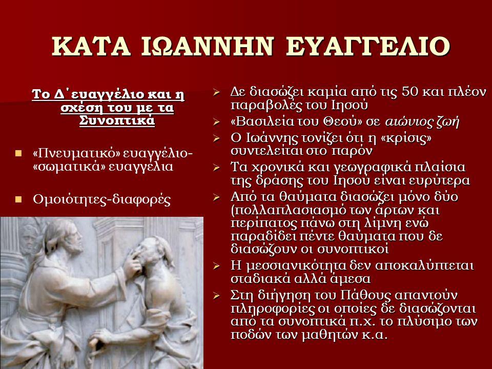 ΚΑΤΑ ΙΩΑΝΝΗΝ ΕΥΑΓΓΕΛΙΟ