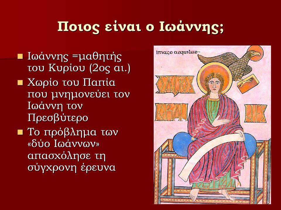 Ποιος είναι ο Ιωάννης; Ιωάννης =μαθητής του Κυρίου (2oς αι.)