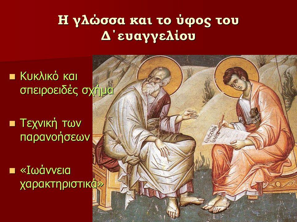 Η γλώσσα και το ύφος του Δ΄ευαγγελίου