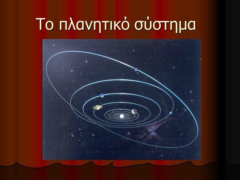 Το πλανητικό σύστημα