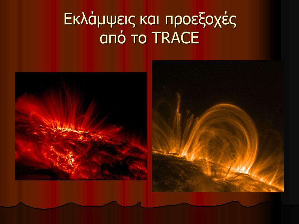 Εκλάμψεις και προεξοχές από το TRACE