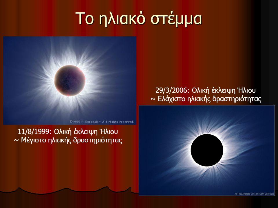 Το ηλιακό στέμμα 29/3/2006: Ολική έκλειψη Ήλιου