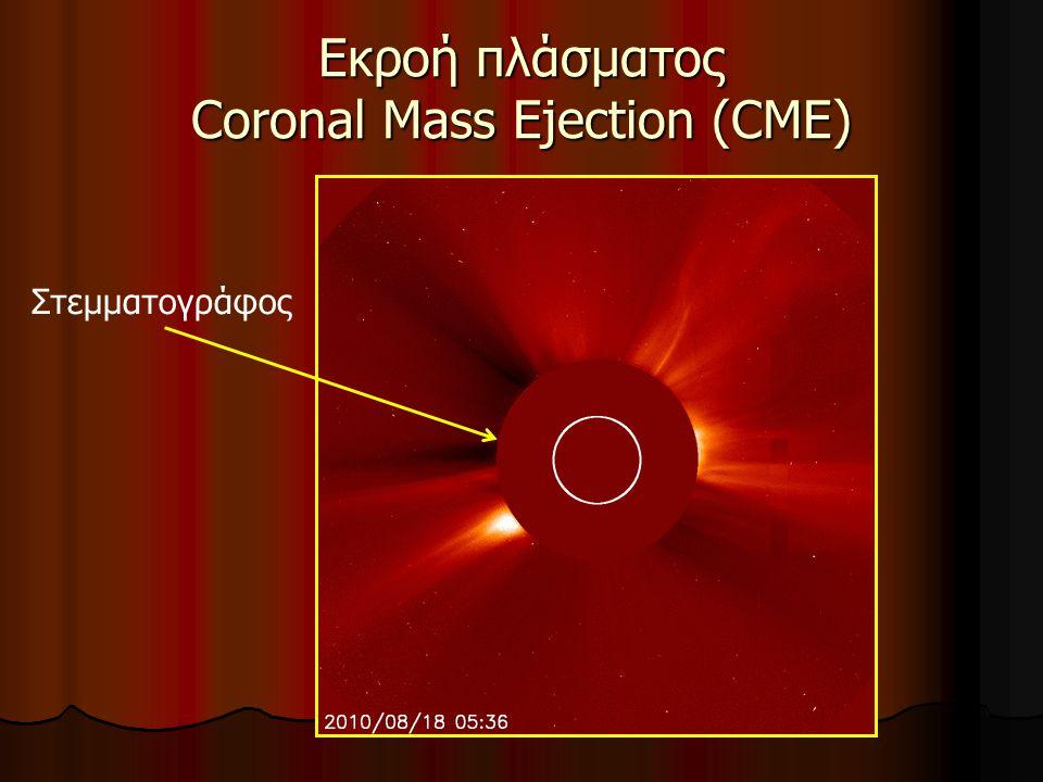 Εκροή πλάσματος Coronal Mass Ejection (CME)