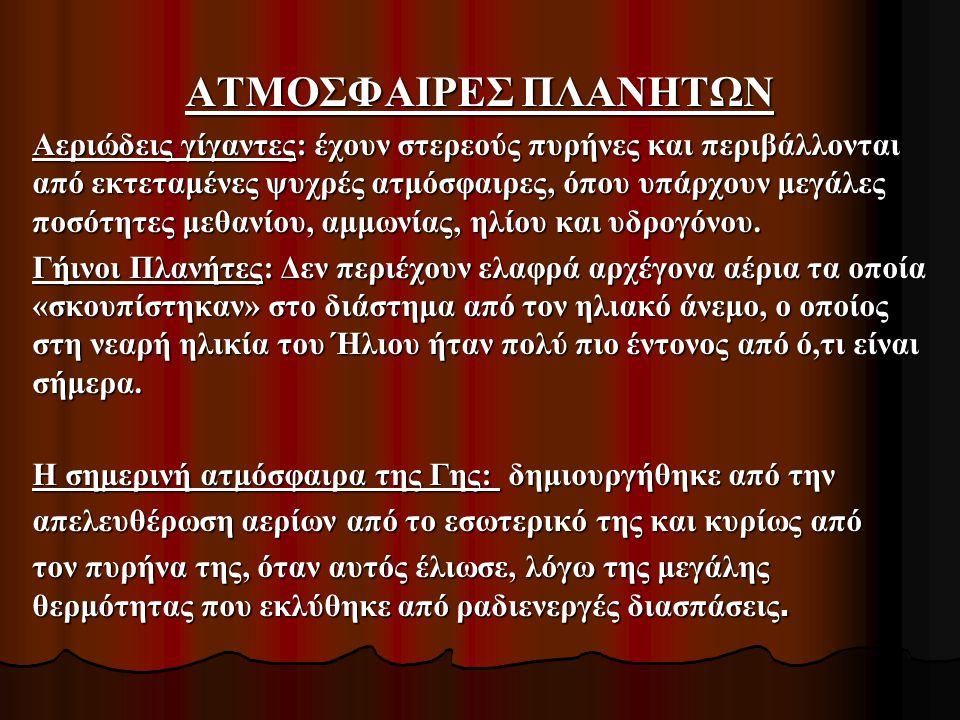 ΑΤΜΟΣΦΑΙΡΕΣ ΠΛΑΝΗΤΩΝ