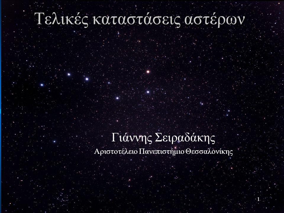 Τελικές καταστάσεις αστέρων